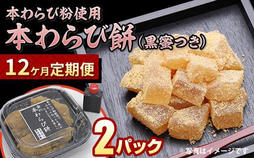 【定期便】本わらび餅 12ヶ月 (わらび餅×2、黒蜜ボトル×2)