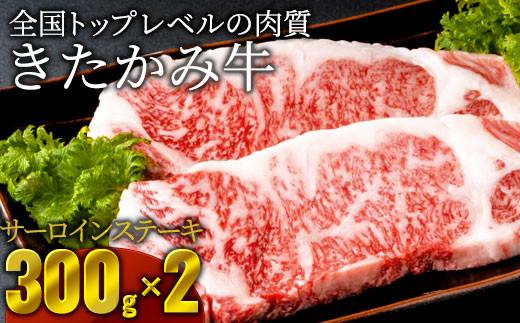 北の上質な牛肉 【きたかみ牛】 サーロインステーキ  約300g×2セット