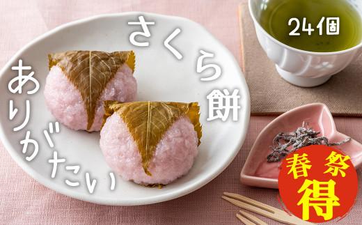 「お得」【 桜餅 24個 (2箱)雪国のだんご屋「 団平 」】