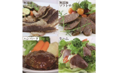 雲仙鹿牧場 鹿肉詰め合わせ(4種類×2セット)