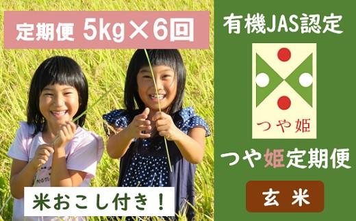 【玄米-定期便6回】山形ゆりあふぁーむの有機JAS認証つや姫セット(5㎏×6か月お届け)
