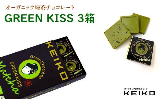 055-12 高級オーガニック緑茶チョコレートGREEN KISS 3箱