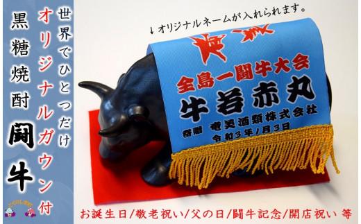 1302世界にひとつだけのオリジナルガウン付 本格黒糖焼酎 闘牛