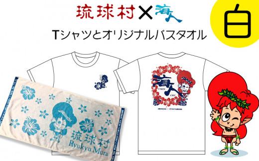 琉球村海人コラボTシャツ(白)×オリジナルバスタオル
