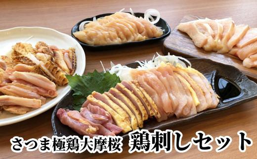 085-03 「さつま極鶏大摩桜」鶏刺しセット