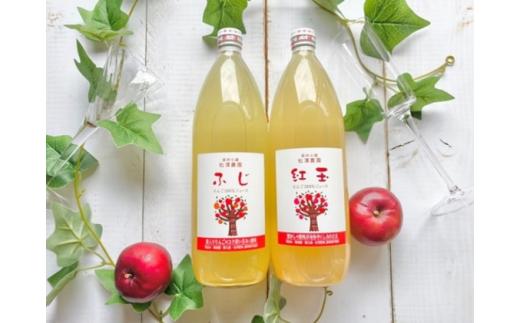 [№5915-0722]林檎を食べるつもりで飲むジュース2本セット(品種おまかせ2種)