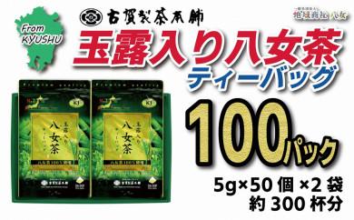 創業200年の老舗・古賀製茶本舗  玉露入り八女茶ティーバッグ100パック