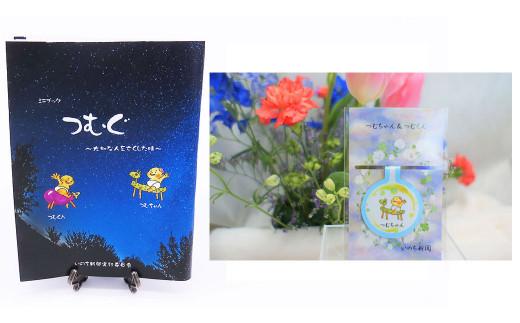 「思いやり型返礼品」 ~時をつむぐ~ 震災いのち新聞 【C】