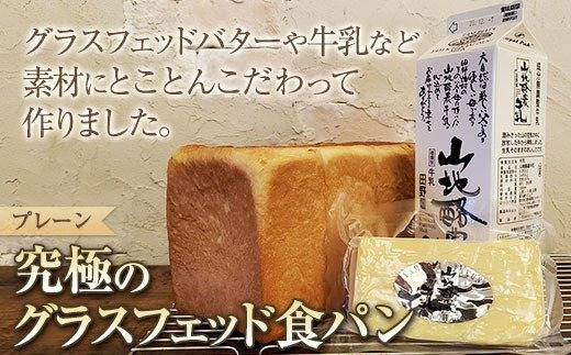 【数量限定・6ヶ月定期便】 究極のグラスフェッド食パン プレーン2斤