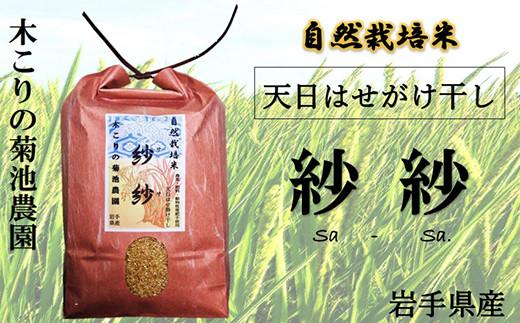 木こりの菊池農園 自然栽培米【ササシグレ】(白米・玄米) 5kg ×6か月定期便