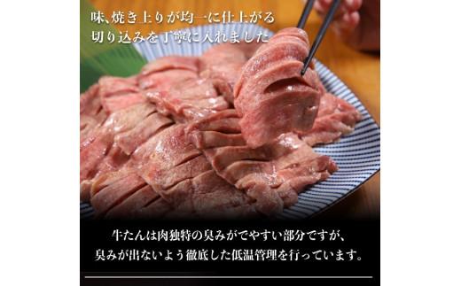 低温管理!肉厚牛たん(タン元)500g(K6-022)