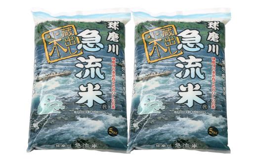 熊本県産 球磨川急流米 5kg×2袋 合計10kg ヒノヒカリ