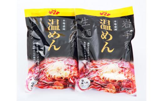 焼肉冷麺ヤマト ヤマト温めん 2食袋入り×2