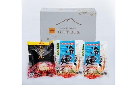 焼肉冷麺ヤマト 冷麺(4食分)・温めん(2食分) 化粧箱セット