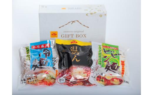 焼肉冷麺ヤマト ヤマト麺3種セット 化粧箱入り