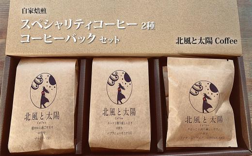 自家焙煎スペシャリティコーヒー2種+コーヒーバックセット