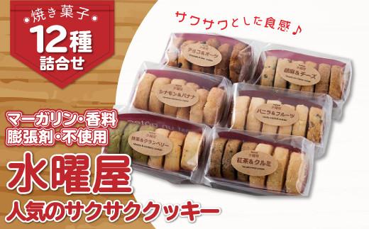 【水曜屋】 人気のサクサククッキー 12種 詰合せ 計36枚セット