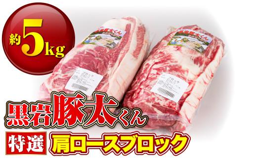 【毎月10セット限定!】★黒岩豚太くん★ 特選豚肉 肩ロースブロック 約5kg