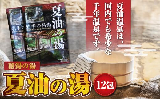 【秘湯の湯(千年温泉)】夏油の湯【12包】