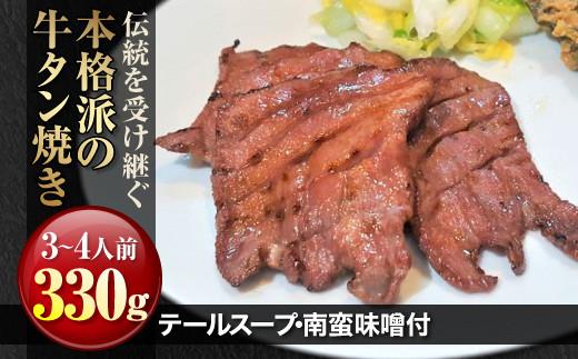 【太助の牛タンの味】伝統の味を引き継ぐ 牛たん3~4人前・テールスープ・南蛮味噌付