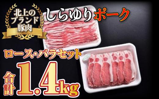 北上のブランド豚肉 『しらゆりポーク』ロース・バラセット 各700g