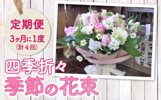 【定期便/3ヶ月に1回/計4回】季節の花束