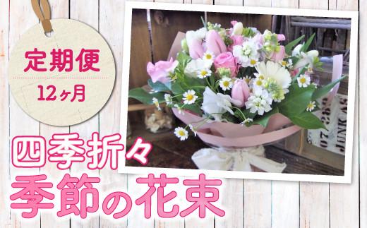 【定期便/12ヶ月】季節の花束
