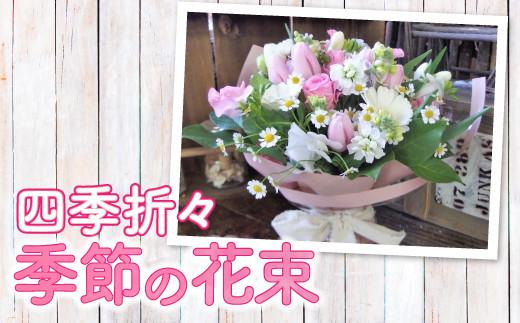 【母の日にもおすすめ】季節の花束