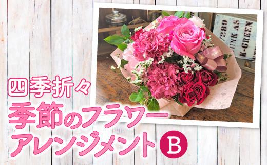 【母の日にもおすすめ】季節のフラワーアレンジメント B