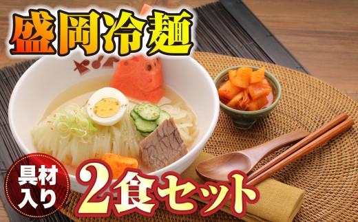 焼肉冷麺ヤマト 具材入り 盛岡冷麺 (2食入り)