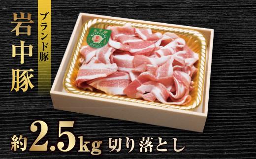 ブランド豚 岩中豚 贅沢な切り落とし 約2.5kg