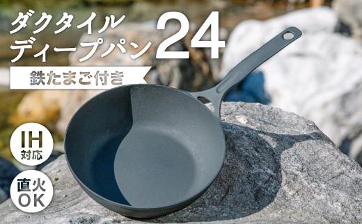 【IH対応】万能鉄器フライパン・ダクタイル ディープパン24◎鉄たまご付き◎