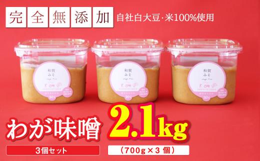 """【完全無添加!】""""わが味噌"""" 700g×3個セット"""