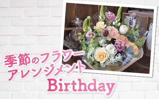【誕生日に贈る】季節のフラワーアレンジメント Birthday