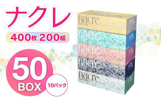 【生活の必需品】5箱10セット  東北限定【ナクレ】 ティッシュペーパー