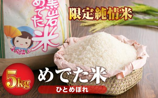 うんめぇご飯をくってけろ!限定純情米 めでた米(ひとめぼれ)5kg★