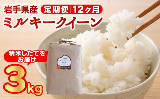 【定期便/12ヶ月】農薬節約栽培 せいぶ農産米 ミルキークイーン(3kg)
