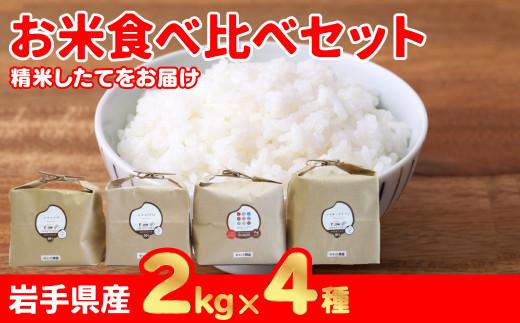 【農薬節約栽培】お米食べ比べセットC(4種 各2kg)