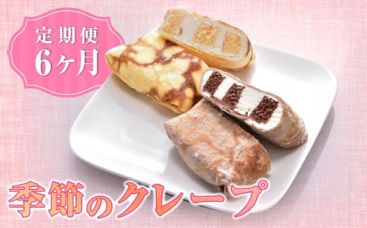 【定期便/6ヶ月】ケーキ屋SHIMIZU 季節のクレープ