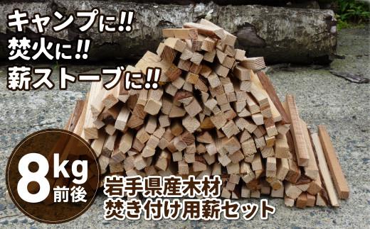 岩手県産木材 乾燥焚きつけ用薪のセット 杉等 8kg前後