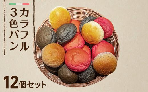 小野寺シェフの手作り3色パン バンズ12個 A