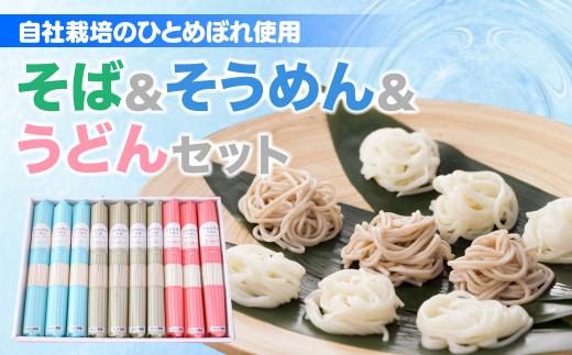 【自社栽培米粉使用!】味な麺セット(そば×4袋・うどん×3袋・そうめん×3袋 各180g)