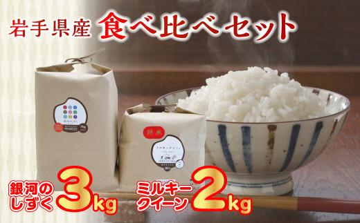 食べ比べセットH( 銀河のしずく3kg・ミルキークイーン2kg )