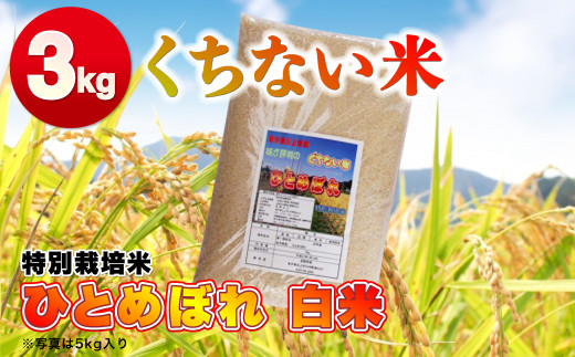 くちない米(特別栽培米 ひとめぼれ 白米)3kg
