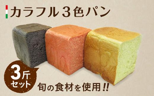 小野寺シェフの手作り3色食パン 3斤 B