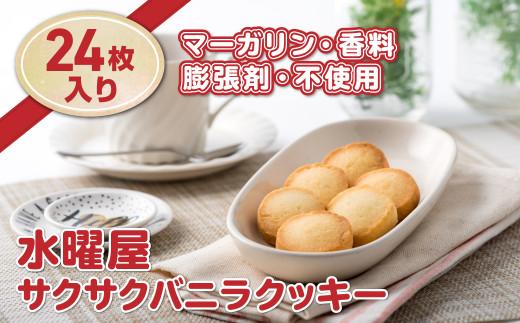 【水曜屋】一番人気商品 さくさく バニラクッキー 24枚セット