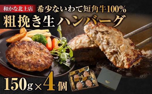 【和かな 北上店 】短角牛100% 粗挽きハンバーグ(150g×4個) 贈り物・ギフト