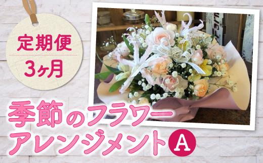 【定期便/3ヶ月】季節のフラワーアレンジメントA