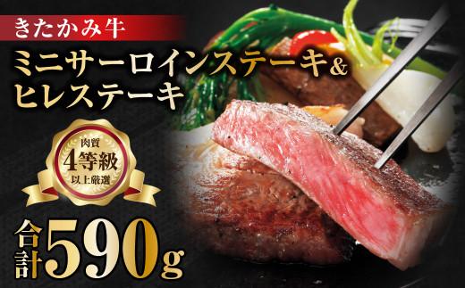 【きたかみ牛】サーロインミニステーキ(50g×5)とヒレステーキ(170g×2)