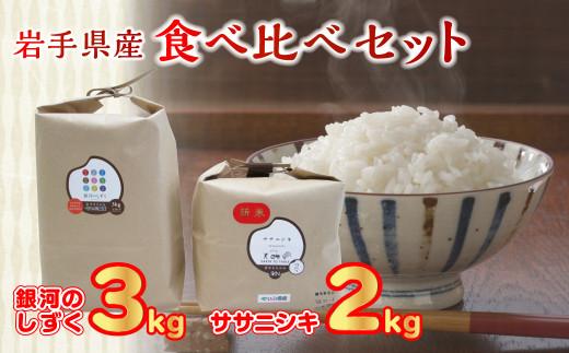 食べ比べセットJ( 銀河のしずく3kg・ササニシキ2kg )